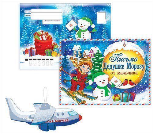 Письмо Дедушке Морозу от мальчикаК праздникам и мероприятиям<br>Письмо Дедушке Морозу с текстом и конвертом, игрушка и трафарет снежинки в подарок.<br><br>Год: 2017<br>Высота: 182<br>Ширина: 130<br>Толщина: 2