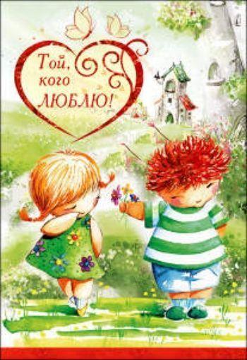 Открытка Той, кого Люблю!День святого Валентина<br>Открытка, украшена глиттером, с текстом внутри:От всего сердца…<br><br>Год: 2014<br>Высота: 185<br>Ширина: 125<br>Толщина: 1