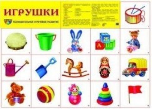 Плакат ИгрушкиОформительские плакаты<br>Демонстрационный материал в виде плаката обязательно пригодится для развития ребенка дома, в дошкольном учреждении или школе. Данный плакат расскажет о детских игрушках.Благодаря красочным картинкам вам будет удобно объяснять конкретные термины или даже с...<br><br>Год: 2018<br>Высота: 490<br>Ширина: 690<br>Толщина: 1