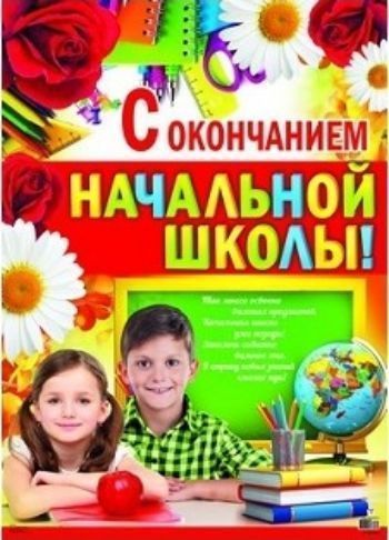Плакат С окончанием начальной школы!Гирлянды<br>Формат А2.Материал: картон.<br><br>Год: 2018<br>Высота: 690<br>Ширина: 490<br>Толщина: 1