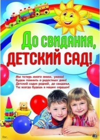 Плакат До свидания, детский сад!Гирлянды<br>Формат А2.Материал: картон.<br><br>Год: 2018<br>Высота: 690<br>Ширина: 490<br>Толщина: 1