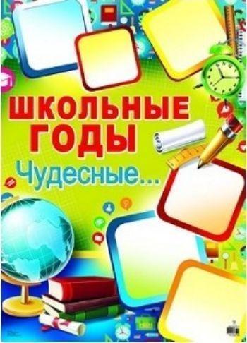 Плакат Школьные годы чудесные…Гирлянды<br>Формат А2.Материал: картон.<br><br>Год: 2018<br>Высота: 690<br>Ширина: 490<br>Толщина: 1