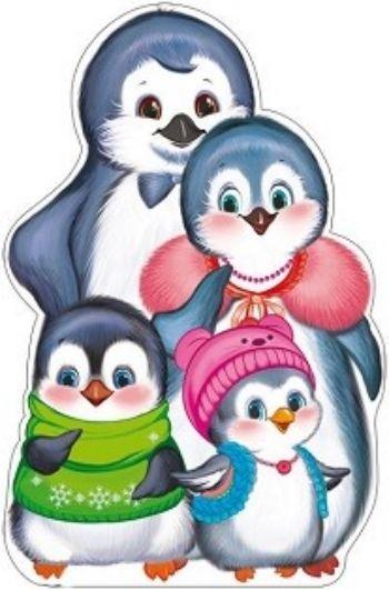Плакат вырубной Семья пингвиновОформительские плакаты<br>Формат А3.<br><br>Год: 2018<br>Высота: 500<br>Ширина: 300<br>Толщина: 1