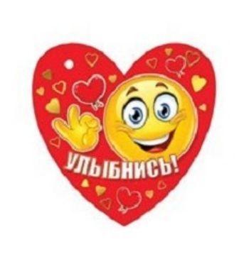 Валентинка Смайл. Улыбнись!День святого Валентина<br>Валентинка, с текстом на обратной стороне:Все на свете очень просто:Ты со мной - теплее солнце,Улыбнешься - ярче праздник!Я тебе желаю счастья!<br><br>Год: 2018<br>Высота: 105<br>Ширина: 105<br>Толщина: 1
