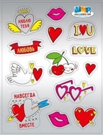 Наклейка ЛюбовьПоощрительные карточки, наклейки<br>.<br><br>Год: 2018<br>Высота: 166<br>Ширина: 130<br>Толщина: 1
