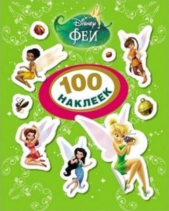 Феи. 100 наклеекПоощрительные карточки, наклейки<br>Герои популярных диснеевских мультфильмов в наклейках. Ребенок может собрать целую серию мини-альбомов со 100 наклейками в каждом. Для детей от 3-х лет.<br><br>Год: 2015<br>Высота: 200<br>Ширина: 150<br>Толщина: 2<br>Переплёт: мягкая, скрепка