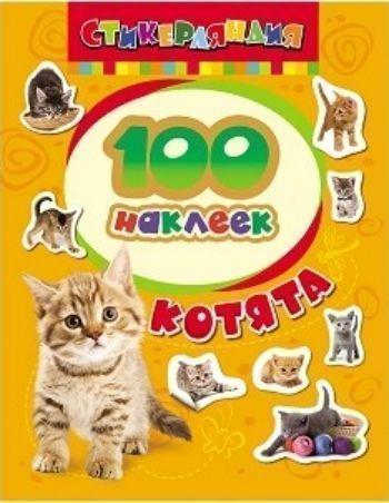 Котята. 100 наклеекПоощрительные карточки, наклейки<br>Торговая марка Стикерляндия - коллекция наклеек на все случаи жизни для девчонок и мальчишек.<br><br>Год: 2016<br>Высота: 200<br>Ширина: 150<br>Толщина: 2<br>Переплёт: мягкая, скрепка