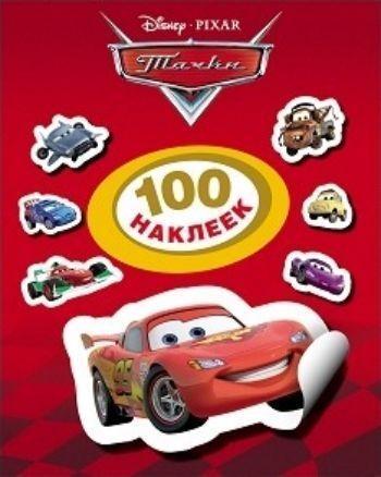 Тачки. 100 наклеекПоощрительные карточки, наклейки<br>Герои популярных диснеевских мультфильмов в наклейках. Ребенок может собрать целую серию мини-альбомов со 100 наклейками в каждом. Для детей от 3-х лет.<br><br>Год: 2015<br>Высота: 200<br>Ширина: 150<br>Толщина: 2<br>Переплёт: мягкая, скрепка