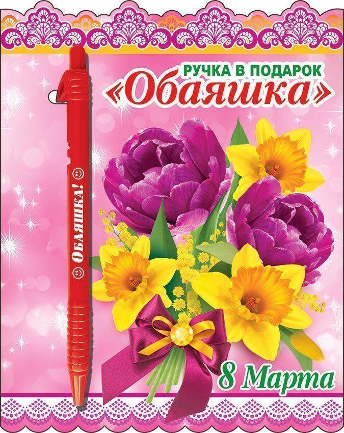 Ручка подарочная Обаяшка. 8 МартаРучки<br>Ручка в подарок на открытке, с поздравлением на обратной стороне.<br><br>Год: 2018<br>Высота: 175<br>Ширина: 140<br>Толщина: 10