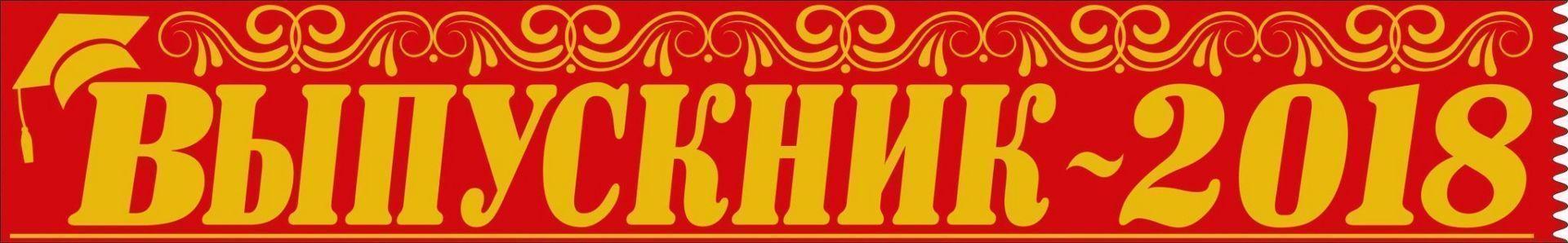 Лента красная Выпускник-2018Ленты<br>Длина ленты 180 см.Материал: текстиль.<br><br>Год: 2018<br>Высота: 100<br>Ширина: 1800<br>Толщина: 1