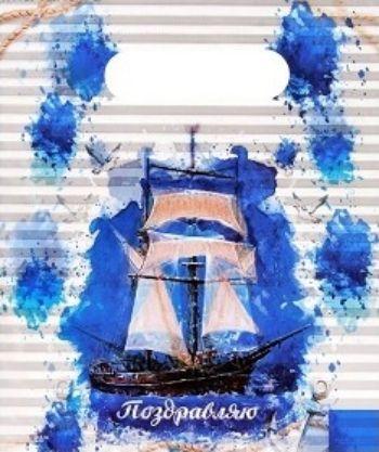 Пакет подарочный полиэтиленовый Морское путешествиеСумочки<br>.<br><br>Год: 2018<br>Высота: 200<br>Ширина: 170<br>Толщина: 1