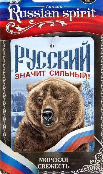 Ароматизатор в авто Русский значит сильный, морозная свежестьАксессуары и сувениры<br>.<br><br>Год: 2016<br>Высота: 85<br>Ширина: 65<br>Толщина: 2