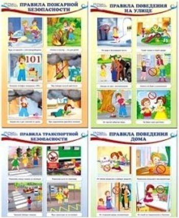 Комплект познавательных мини-плакатов Уроки безопасности для детейОформительские плакаты<br>Почему нельзя включать электроприборы мокрыми руками, а при пожаре - пользоваться лифтом? Как отвечать на телефонные вопросы незнакомцев? К кому обратиться, если заблудился? Где можно, а где нельзя играть детям? Ответы на эти и другие вопросы о безопасном...<br><br>Год: 2018<br>ISBN: 978-5-9949-1844-9<br>Высота: 310<br>Ширина: 210<br>Толщина: 2