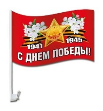 Флаг на кронштейне для автомобиля С Днем Победы! 1941-19459 Мая<br>Размер 400х230 см.Материал: полиэстер.<br><br>Год: 2018