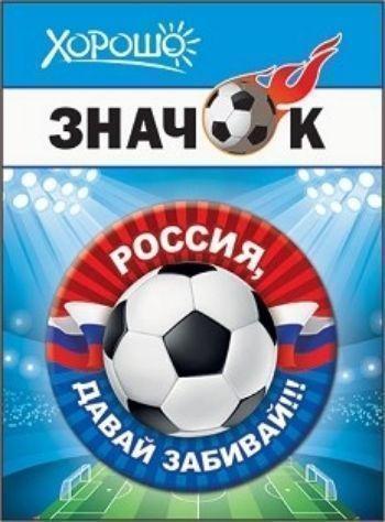 Значок Россия, давай забивай! российская символикаАксессуары и сувениры<br>Диаметр 56 мм.Материал: металл.<br><br>Год: 2018
