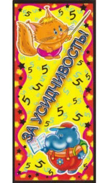 Поощрительная карточка За усидчивость!Поощрительные карточки, наклейки<br>Оригинальная поощрительная карточка, украшена золотым тиснением.Материал: картон.<br><br>Год: 2014<br>Высота: 130<br>Ширина: 60<br>Толщина: 1
