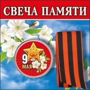Свеча памяти с георгиевской лентой 9 Мая9 Мая<br>Материал: искусственный воск, алюминий, текстиль.<br><br>Год: 2018<br>Высота: 90<br>Ширина: 90<br>Толщина: 10