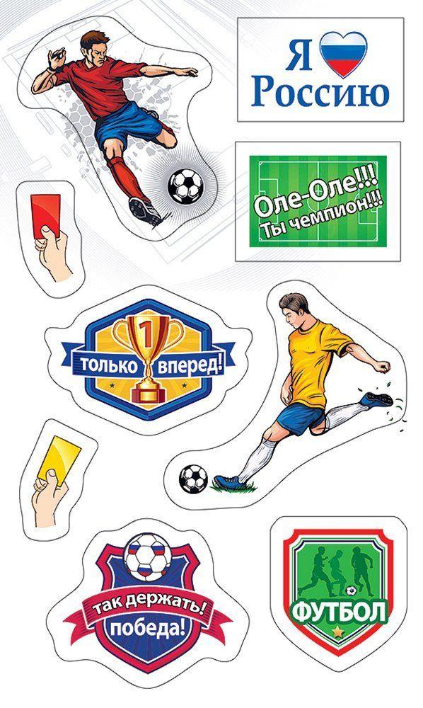 Наклейки Футбол, российская символикаПоощрительные карточки, наклейки<br>.<br><br>Год: 2018<br>Высота: 153<br>Ширина: 90<br>Толщина: 1
