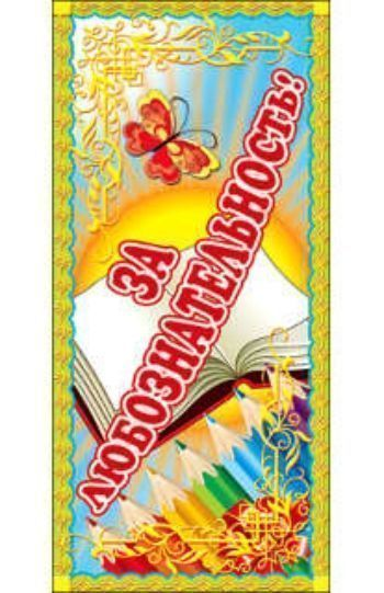 Поощрительная карточка За любознательность!Поощрительные карточки, наклейки<br>Оригинальная поощрительная карточка, украшена золотым тиснением.Материал: картон.<br><br>Год: 2014<br>Высота: 130<br>Ширина: 60<br>Толщина: 1