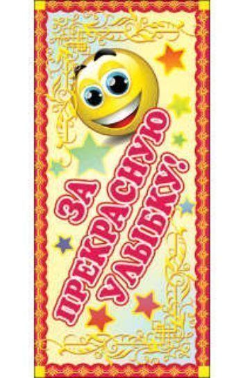 Поощрительная карточка За прекрасную улыбку!Поощрительные карточки, наклейки<br>Оригинальная поощрительная карточка, украшена золотым тиснением.Материал: картон.<br><br>Год: 2014<br>Высота: 130<br>Ширина: 60<br>Толщина: 1