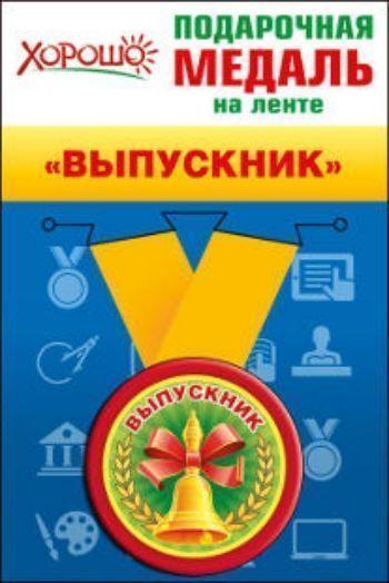 Подарочная медаль на ленте ВыпускникМедали<br>Вашему вниманию предлагается подарочная медаль на ленте Выпускник.Диаметр медали - 5,5 см.<br><br>Год: 2018<br>Высота: 188<br>Ширина: 110<br>Толщина: 6