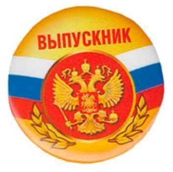 Значок Выпускник (герб)Значки<br>Диаметр: 38 мм.<br><br>Год: 2017