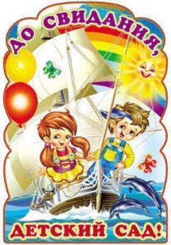Плакат вырубной До свидания, детский сад!Плакаты, постеры, карты<br>Плакат вырубной - прекрасный выбор для создания атмосферы праздника.Материал: картон.<br><br>Год: 2017<br>Высота: 500<br>Ширина: 350<br>Толщина: 1