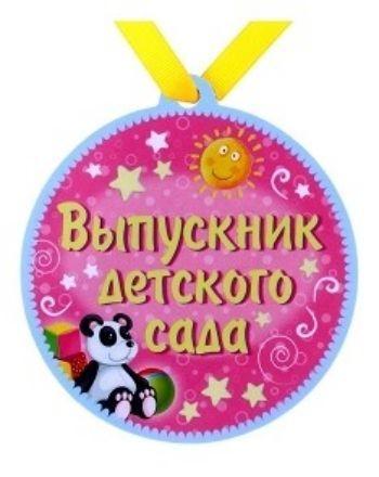 Медаль-магнит Выпускник детского садаМедали<br>Медаль полимер на магните Выпускник детского сада- не просто подарок, но и гарантия хорошего настроения, ведь это красивая вещь из качественного, безопасного для здоровья материала. Надолго сохранит память о замечательном дне и о том, кто вручил подарок...<br><br>Год: 2017<br>Высота: 95<br>Ширина: 85<br>Толщина: 2