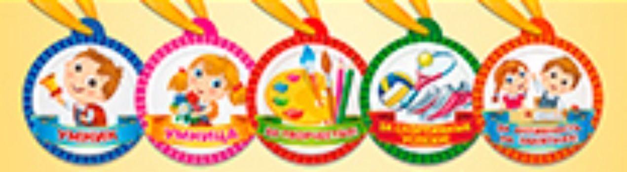 Комплект магнитных медалей для школьниковМедали<br>В комплекте 5 медалей: умник, умница, за творчество, за спортивные успехи, за активность на занятиях.Материал: картон.<br><br>Год: 2017