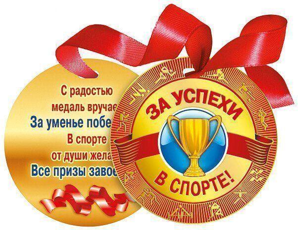 Медаль. За успехи в спортеМедали<br>.<br><br>Год: 2018