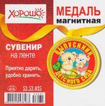 53.53.035 Медаль магнитная\Выпускник детского сада\мишкиМедали<br>.<br><br>Год: 2013