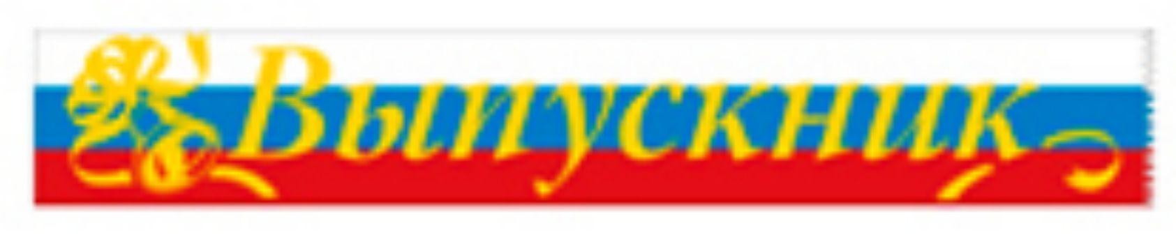 Лента Выпускник (Российская символика)Ленты<br>Лента атласная (длина 150 см). Печать-золотая фольга.<br><br>Год: 2013