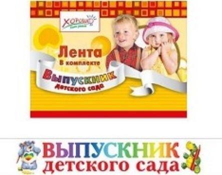 Лента Выпускник детского садаЛенты<br>Лента белая (1м 50см). Цветная печать.<br><br>Год: 2013