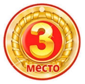 Медаль 3 местоМедали<br>Ты силы приложил, стремился и места третьего добился!Материал: картон.<br><br>Год: 2014<br>Высота: 73<br>Ширина: 73<br>Толщина: 1