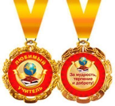 Медаль металлическая Любимый учительМедали<br>Материал: металлРазмер: диаметр 65 мм<br><br>Год: 2017