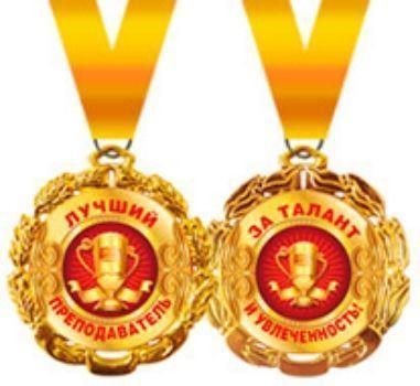 Подарочная медаль Лучший преподавательМедали<br>Материал: металлРазмер: диаметр 65 мм<br><br>Год: 2018
