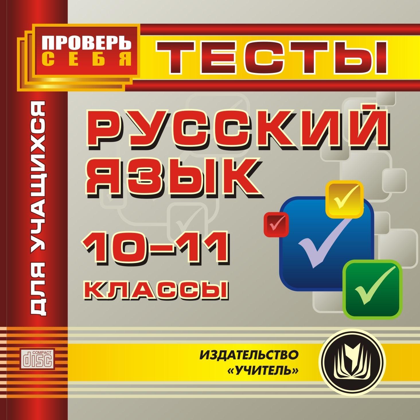 Русский язык. 10-11 кл. Тесты для учащихся. Компакт-диск для компьютераСредняя школа<br>В данном электронном пособии Русский язык. 10-11 классы. Тесты для учащихся содержится ряд тестов, составленных в соответствии со стандартами средней общеобразовательной школы. Пособие создано в помощь в помощь учащимся 10-11 классов, а также поступающи...<br><br>Авторы: др., Шарова Н. А., Божко Н. М.<br>Год: 2012<br>Серия: Проверь себя<br>Высота: 125<br>Ширина: 141<br>Толщина: 10