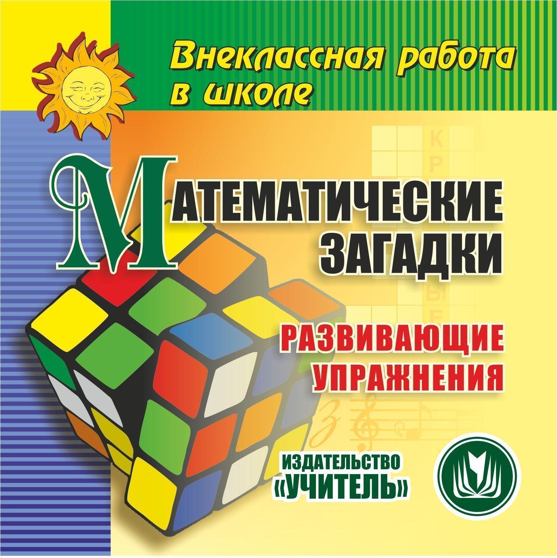 Математические загадки (развивающие упражнения). Компакт-диск для компьютераПредметы<br>Компакт-диск Математические загадки (развивающие упражнения) серии Внеклассная работа в школе содержит сборник интерактивных развивающих упражнений в виде математических загадок.Данное электронное пособие состоит из четырех приложений:- Тайны квадрат...<br><br>Авторы: Ларина Э. С., Горностаева А. М.<br>Год: 2013<br>Серия: Внеклассная работа в школе<br>Высота: 125<br>Ширина: 141<br>Толщина: 10