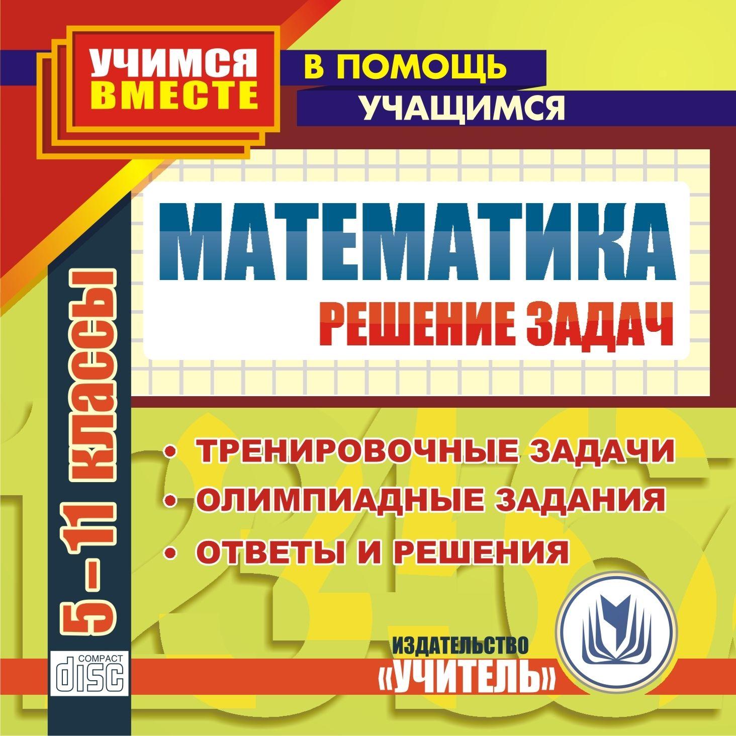 Математика. 5-11 классы. Решение задач. Компакт-диск для компьютера: Тренировочные задачи. Олимпиадные задания. Ответы и решения.Средняя школа<br>Компакт-диск Математика. 5-11 классы. Решение задач включает решения типовых задач по всему курсу математики, практический материал для самоконтроля, позволяющий закрепить знания, развивать аналитические способности, учебно-тренировочные тематические за...<br><br>Авторы: Коллектив авторов<br>Год: 2010<br>Серия: Учимся вместе. В помощь учащимся<br>Высота: 125<br>Ширина: 141<br>Толщина: 10