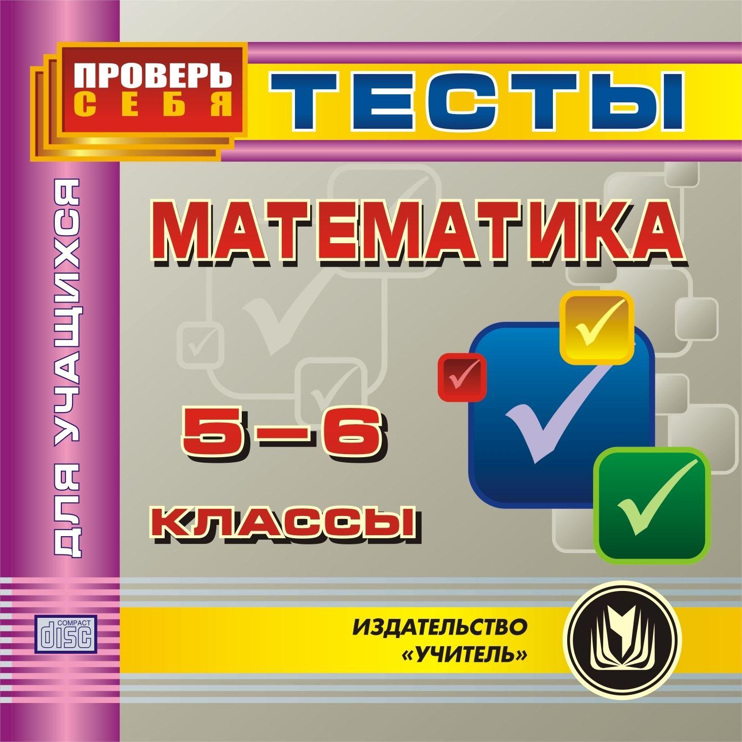 Математика 5-6 классы. Тесты для учащихся. Компакт-диск для компьютераСредняя школа<br>В электронном пособии Математика. 5-6 классы. Тесты для учащихся содержится ряд тестов, составленных в соответствии со стандартами средней общеобразовательной школы. Пособие создано в помощь учащимся 5-6 классов, желающим проверить и повысить свой  уров...<br><br>Авторы: Коллектив авторов<br>Год: 2011<br>Серия: Проверь себя<br>Высота: 125<br>Ширина: 141<br>Толщина: 10