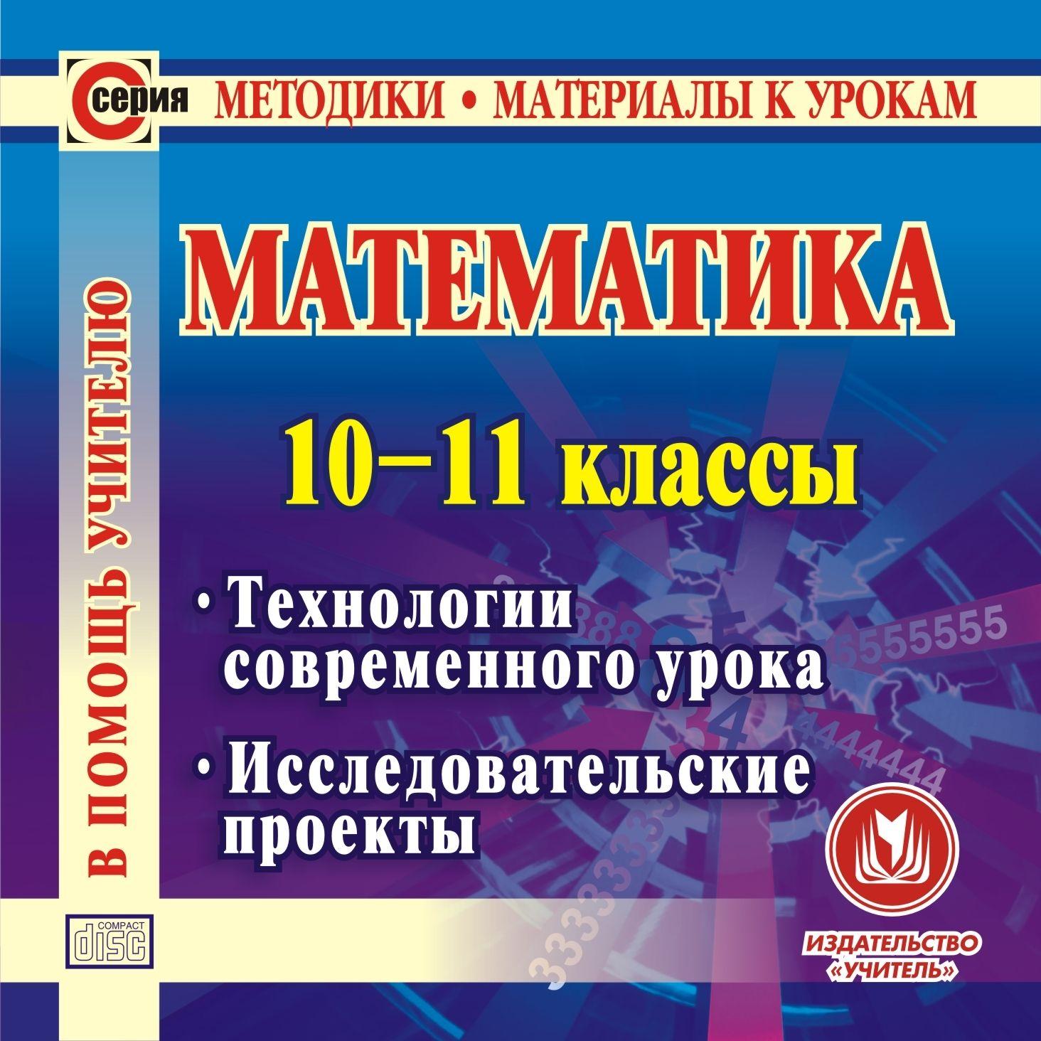 Математика. 10-11 классы. Компакт-диск для компьютера: Технологии современного урока. Исследовательские проекты.Предметы<br>Настоящее электронное пособие Математика. 10-11 классы  предназначено преподавателям алгебры и геометрии для расширения теоретических и практических знаний учащихся. Информационно-методические материалы и рекомендации помогут улучшить организацию соврем...<br><br>Авторы: др., Лепёхин Ю. В., Куканов М. А.<br>Год: 2011<br>Серия: Методики. Материалы к урокам<br>Высота: 125<br>Ширина: 141<br>Толщина: 10