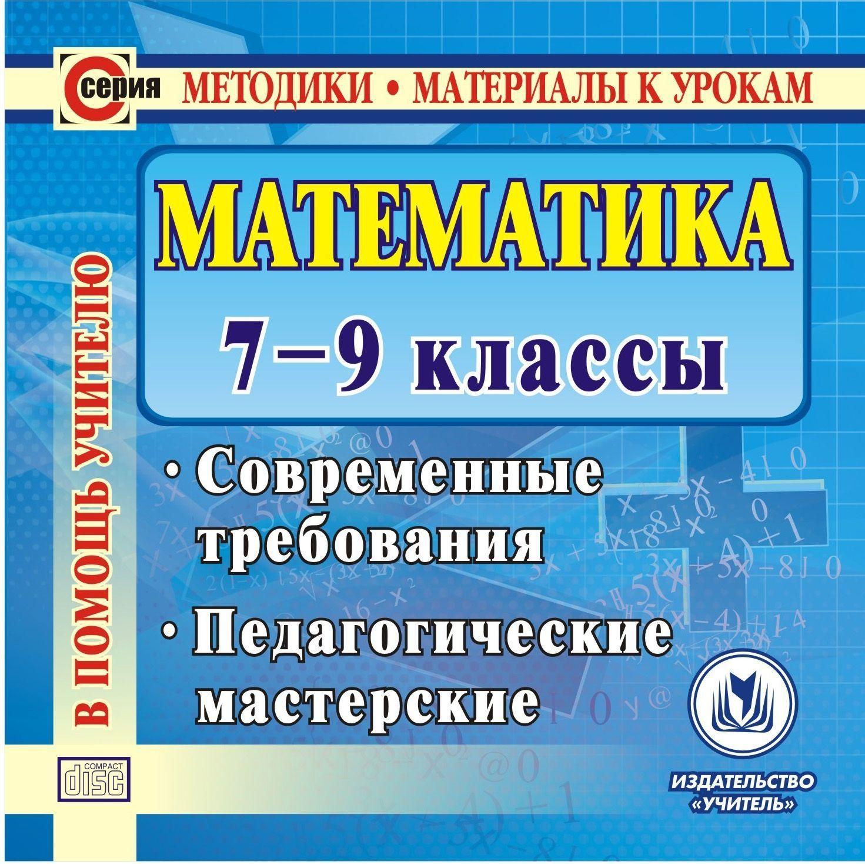 Математика. 7-9 классы. Компакт-диск для компьютера: Современные требования. Педагогические мастерские.Предметы<br>Компакт-диск Математика. 7-9 классы содержит разнообразные методические материалы для проведения уроков математики в 7-9 классах, представлены педагогические мастерские, рекомендации, разработки занятий и исследовательских проектов, методы, приемы и алг...<br><br>Авторы: др., Алтухова Е. В., Бощенко О. В., Гончарова Л. В.<br>Год: 2011<br>Серия: Методики. Материалы к урокам<br>Высота: 125<br>Ширина: 141<br>Толщина: 10