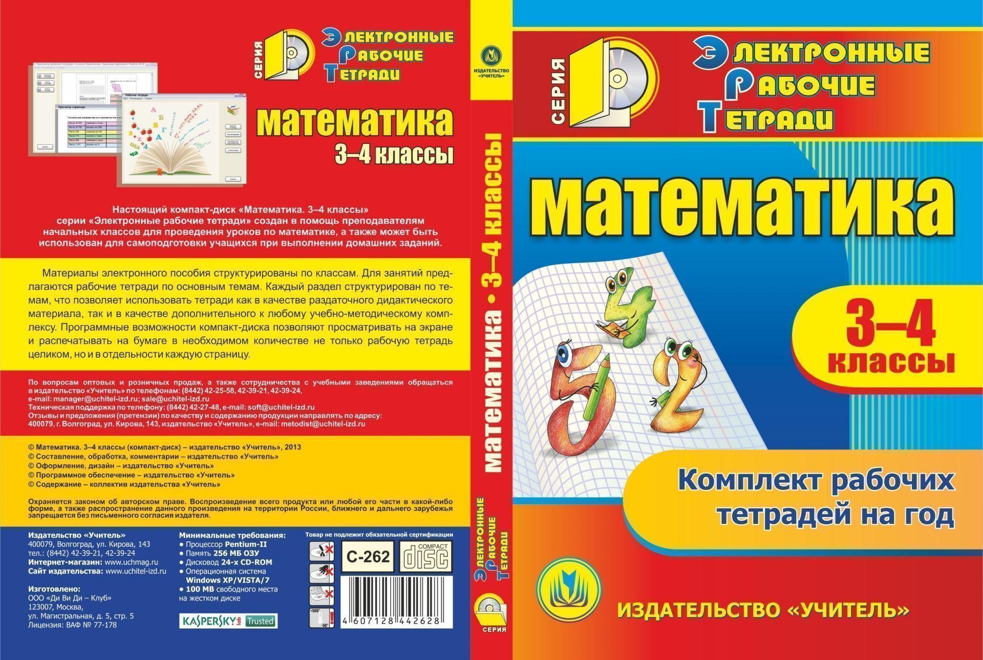 Математика. 3-4 классы. Компакт-диск для компьютера: Комплект рабочих тетрадей на год.Начальная школа<br>Настоящий компакт-диск Математика. 3-4 классы серии Электронные рабочие тетради создан в помощь преподавателям начальных классов для проведения уроков по математике, а также может быть использован для самоподготовки учащихся по предмету под руководств...<br><br>Авторы: Авторский коллектив издательства Учитель<br>Год: 2013<br>Серия: Электронные рабочие тетради<br>Высота: 190<br>Ширина: 135<br>Толщина: 12