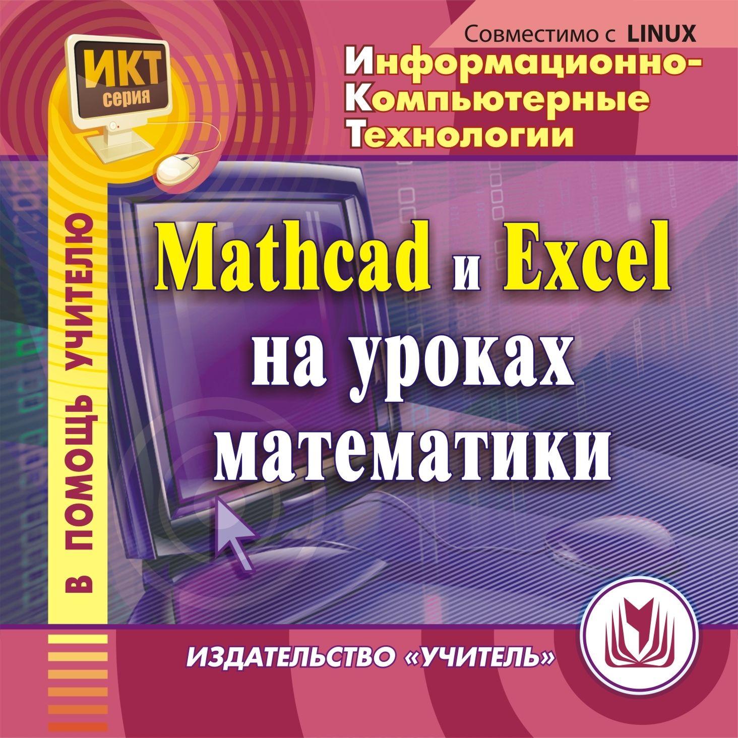 MathCad и Exсel на уроках математики. Компакт-диск для компьютераПредметы<br>Электронное пособие Mathcad и Excel на уроках математики серии Информационно-компьютерные технологии предназначено для обучения школьников использованию табличного процессора Excel и системы компьютерной математики Mathcad для решения уравнений и нера...<br><br>Авторы: Черняк А. А., Черняк Ж. А.<br>Год: 2011<br>Серия: Информационно-компьютерные технологии<br>Высота: 125<br>Ширина: 141<br>Толщина: 10