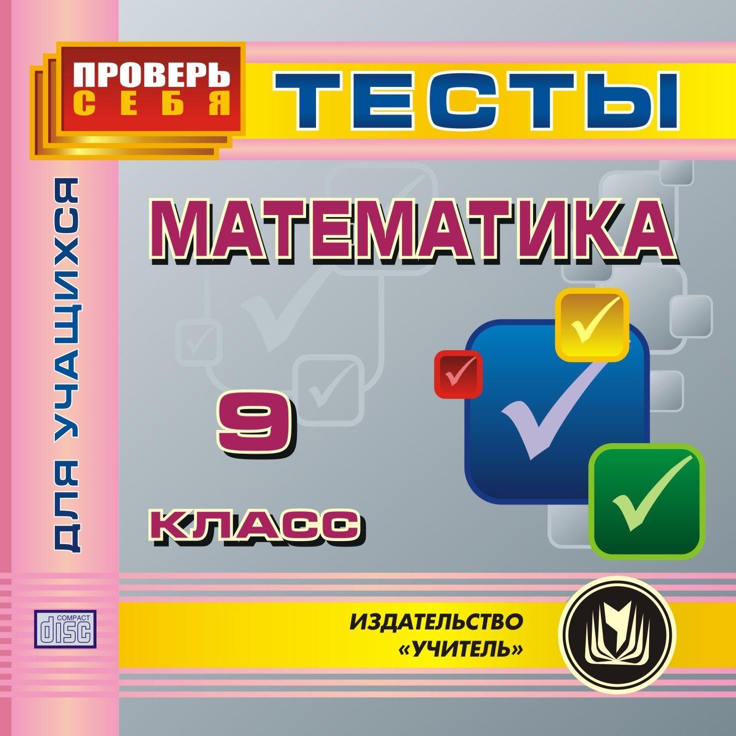 Математика. 9 класс. Тесты для учащихся. Компакт-диск для компьютераСредняя школа<br>В электронном пособии Математика. 9 класс. Тесты для учащихся  содержится ряд тестов, структура и содержание которых соответствует программам по алгебре и геометрии для 9 классов. Компакт-диск создан в помощь учащимся 9 классов, желающим повторить и зак...<br><br>Авторы: Гилярова М. Г.<br>Год: 2011<br>Серия: Проверь себя<br>Высота: 125<br>Ширина: 141<br>Толщина: 10