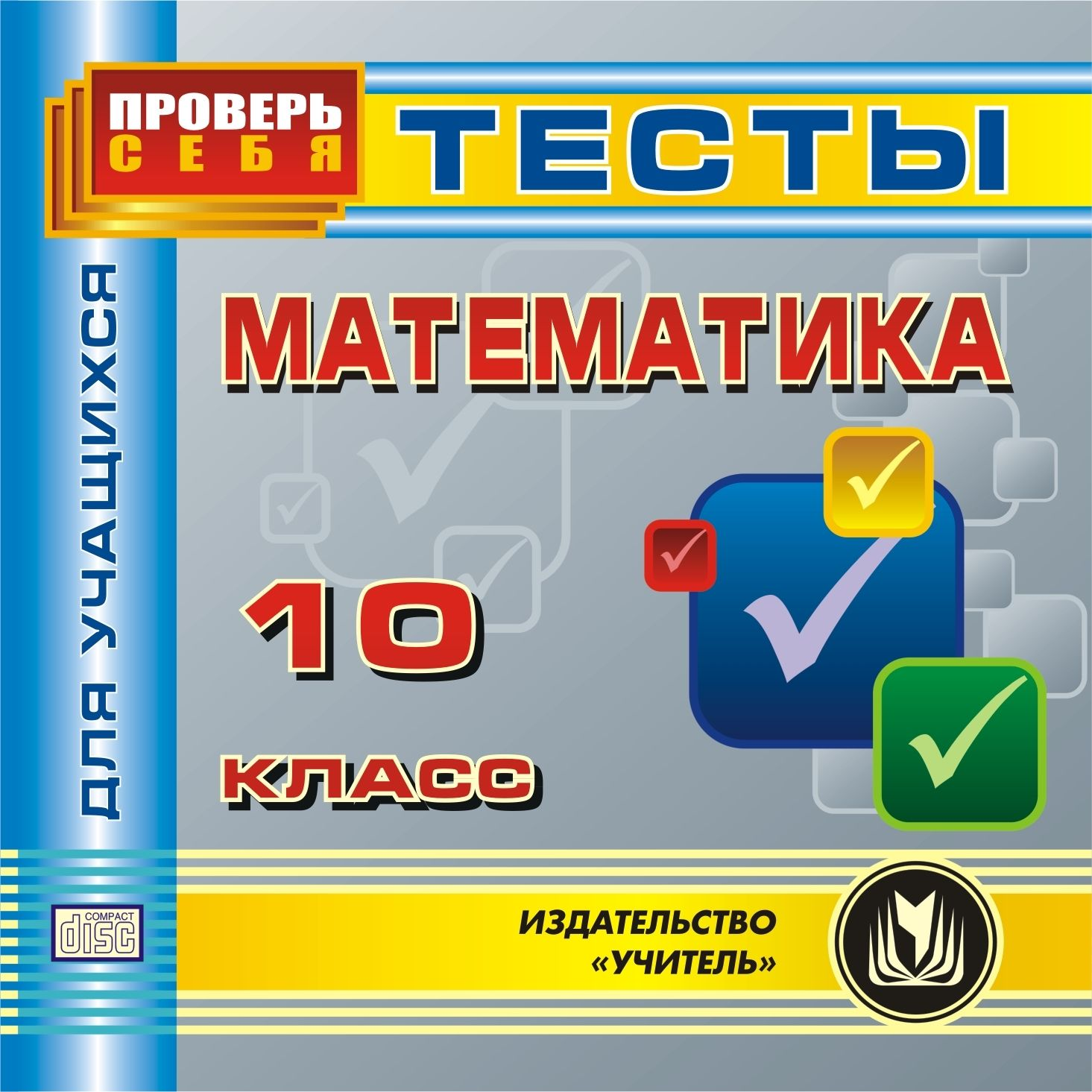 Математика. 10 класс. Тесты для учащихся. Компакт-диск для компьютераСредняя школа<br>В электронном пособии Математика. 10 класс. Тесты для учащихся   серии Проверь себя содержится ряд тестов, структура и содержание которых соответствует программам по алгебре и геометрии для 10 классов. Компакт-диск создан в помощь учащимся 10 классов,...<br><br>Авторы: Гилярова М. Г.<br>Год: 2012<br>Серия: Проверь себя<br>Высота: 125<br>Ширина: 141<br>Толщина: 10