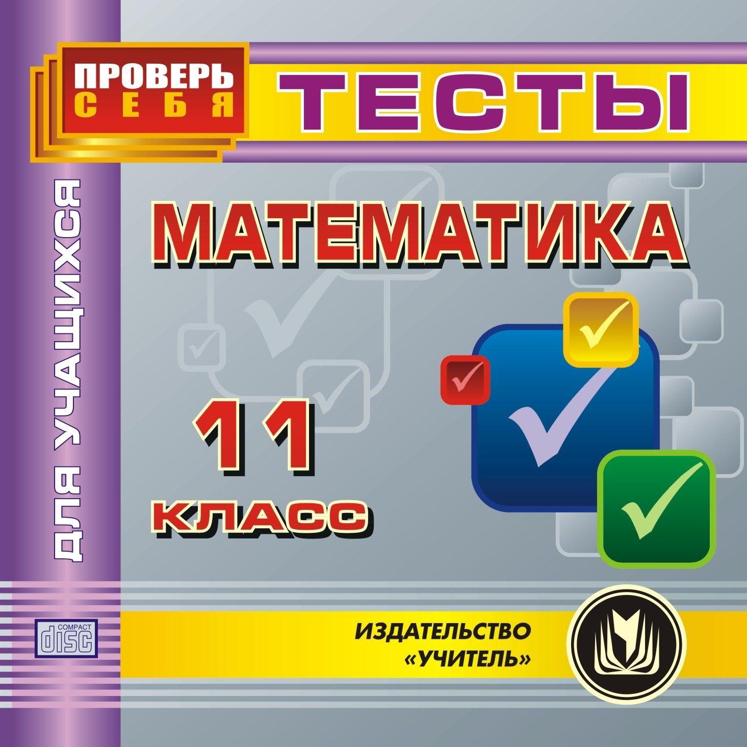 Математика. 11 класс. Тесты для учащихся. Компакт-диск для компьютераСредняя школа<br>Компакт-диск Математика. 11 класс. Тесты для учащихся серии Проверь себя - современное электронное пособие, которое поможет учащимся 11 класса общеобразовательных школ, гимназий и лицеев самостоятельно проверить свои знания по математике и подготовить...<br><br>Авторы: Гилярова М. Г.<br>Год: 2012<br>Серия: Проверь себя<br>Высота: 125<br>Ширина: 141<br>Толщина: 10