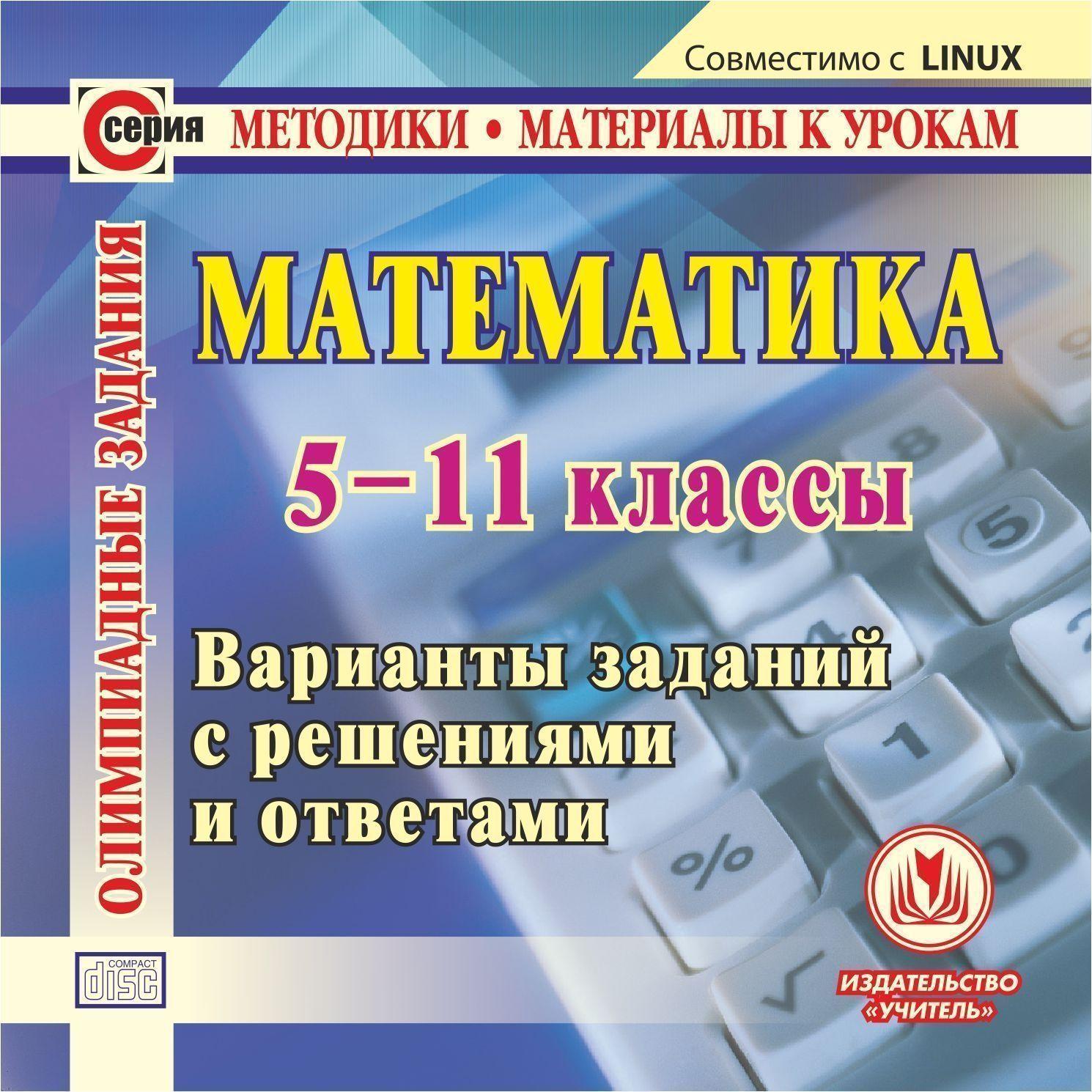 Математика. 5 -11 классы. Олимпиадные задания. Компакт-диск для компьютера: Варианты заданий с решениями и ответами.Предметы<br>Электронное пособие Математика. 5-11 классы. Олимпиадные задания серии Методики. Материалы к урокам содержит нестандартные математические задачи, предназначенные для подготовки и проведения олимпиад с учащимися 5-11 классов.В данном компакт-диске собр...<br><br>Авторы: Безрукова О. Л., Лепёхин Ю. В.<br>Год: 2014<br>Серия: Методики. Материалы к урокам<br>Высота: 125<br>Ширина: 141<br>Толщина: 10