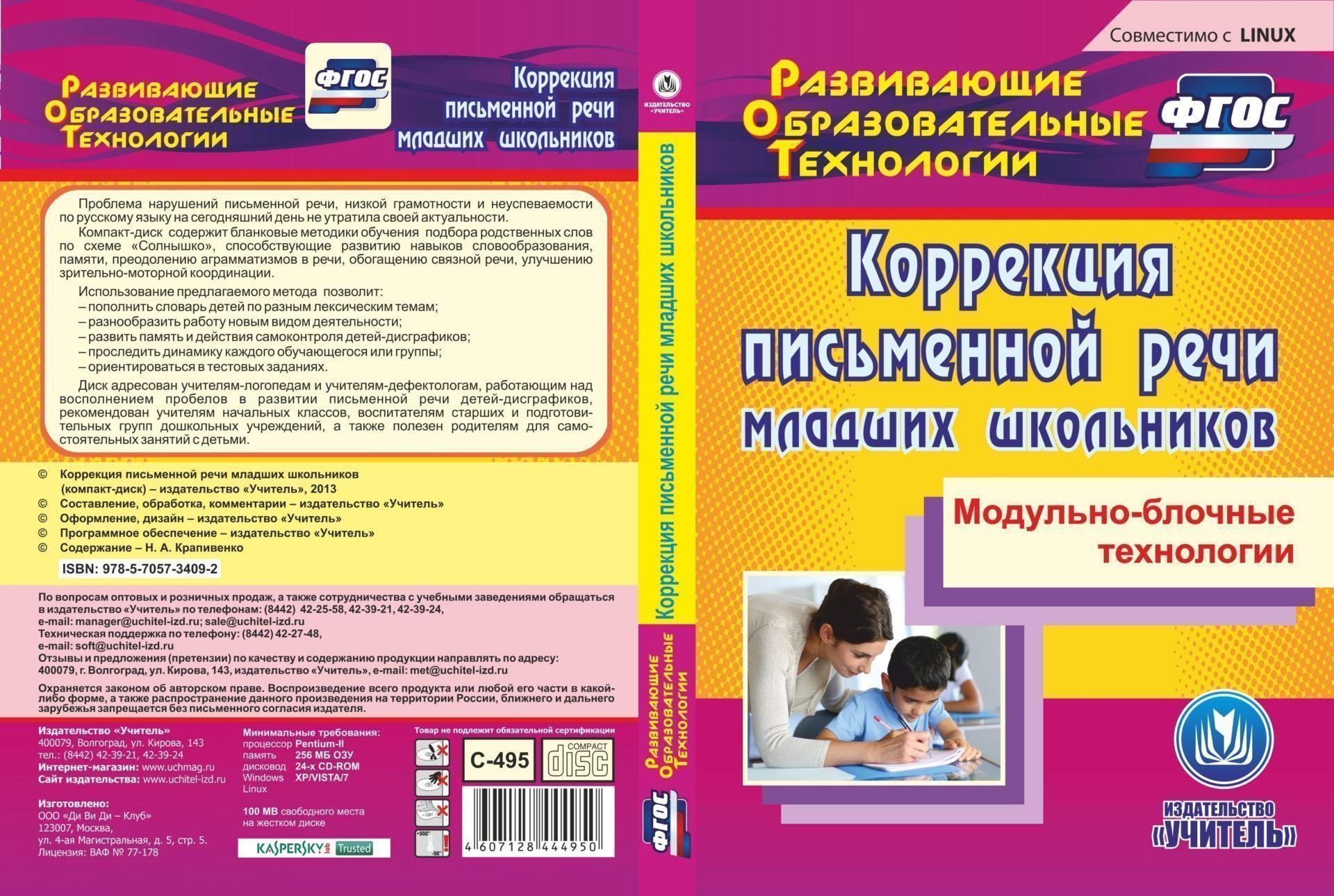 Коррекция письменной речи младших школьников. Компакт-диск для компьютера: Модульно-блочные технологииЛогопедам<br>Проблема нарушений письменной речи, низкой грамотности и неуспеваемости по русскому языку на сегодняшний день не утратила своей актуальности.Компакт-диск содержит бланковые методики обучения подбора родственных слов по схеме Солнышко, способствующие раз...<br><br>Авторы: Крапивенко Н. А.<br>Год: 2013<br>Серия: ФГОС. Развивающие образовательные технологии<br>Высота: 190<br>Ширина: 135<br>Толщина: 12