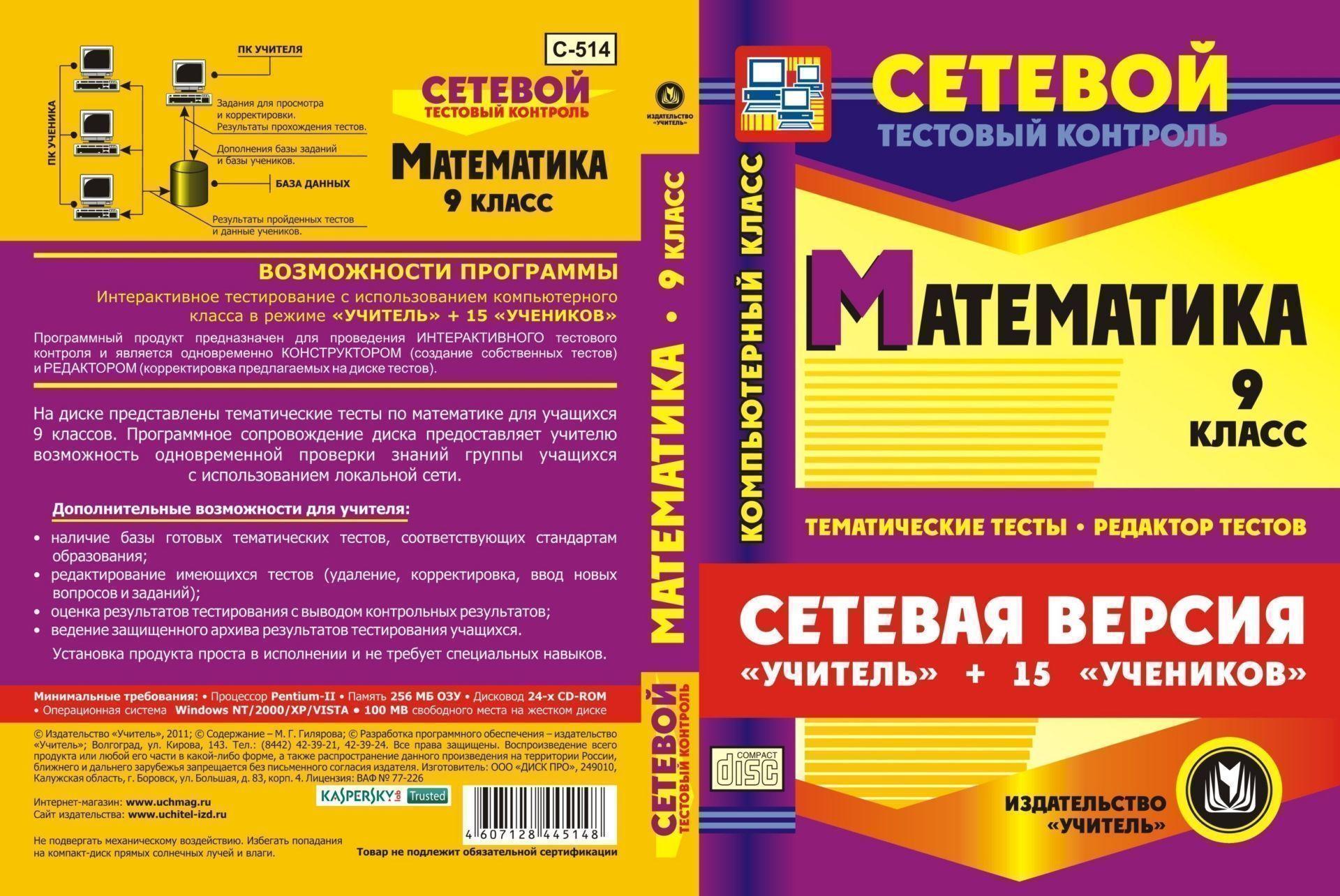 Сетевая версия Учитель + 15 учеников. Математика. 9 класс. Компакт-диск для компьютера: Тематические тесты. Редактор тестов.Предметы<br>В настоящем электронном пособии Математика. 9 классы. Тесты. Сетевая версия содержится ряд тестов по алгебре и геометрии, составленных в соответствии со стандартами средней общеобразовательной школы, для проведения сетевого тестового контроля. Пособие с...<br><br>Авторы: Гилярова М. Г.<br>Год: 2011<br>Серия: Сетевой тестовый контроль<br>Высота: 190<br>Ширина: 135<br>Толщина: 12